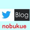 ツイッター+ブログ=「無料で最強の学びツール」nobukue