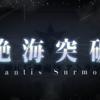 【FGO】5章クリア?