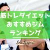 【筋トレ&ダイエット】24時間営業のおすすめジムランキング(2019年版)