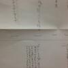 進研ゼミ 中学講座で国語の赤ペン先生をやった