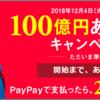 PayPay(ペイペイ)がお得なキャンペーン開始、登録チャージで1500円&利用で20%還元