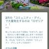 ポケモンGO シンオウセレブレーション2日目