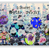 3/24(土)〜春のモダン・ロマンフェア①