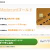 今更ながらAmazonマスターカードがお得な事に気が付いたので申し込んだ!