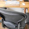 アーロンチェアの修理と費用について。2008年に買ったアーロンチェアが新品のような座り心地に!保証期間が12年って凄くないですか!?