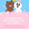 100万円が当たるLINEスタンプ桜くじイベントが始まったぞっ!送り方! もらい方!を解説