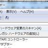 起動するとネットワークが不通、結局OS再インストール