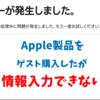 Apple製品をゲスト購入したが下取り処理でエラー出て出来ない場合の対処方法