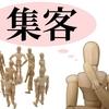 【簡単】 集客の仕方 【誰でも】