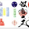 港七福神、トレビアン宝珠院「閻魔大王」のアメージング御朱印(東京・港区)〜コロナ戒厳令下の東京  2021年正月の御朱印❽