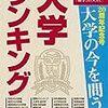 827『[週刊朝日進学MOOK]2014年版 大学ランキング』