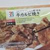 セブンプレミアム「牛カルビ焼き」食べてみましたよ♪