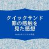 おすすめNetflixオリジナル作品のスウェーデンドラマ「クイックサンド 罪の感触」を見た感想!