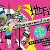 【ネタバレ】名古屋「地下迷宮に眠る謎」練習問題の答えを解説!