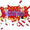 1月28日は台湾の2017旧暦新年(春節)