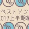 #ベストソング2019上半期編 ~ふじもと的、上半期に聞いて良かった曲15選~
