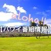 【ハワイ番組情報】10/21(月)〜10/27(日) -毎週更新-