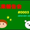 hi-sun-naお絵かきブログの月末成果報告会!#0003