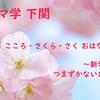 【ママ学 下関】3/19 新学期準備のおはなし会 レポート