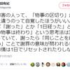 2017年11月10日付、武蔵大学・千田有紀教授の「発達障害」に関するツイッター発言に対して批判が噴出しています。