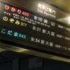 TVアニメ『ちはやふる』 舞台探訪(聖地巡礼)@品川・米原