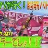 【スプラトゥーン2】超ヘタクソが行く!脳筋バトル!武器は、やっぱりローラーでしょ!!