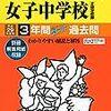 日本大学豊山女子中学校では、1/14(土)開催の中学校説明会の予約を学校HPにて受け付けているそうです!