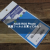 ASUS ROG Phone 保護フィルムを買ってみた!【ZS600KL】