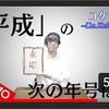 Q.「平成」の次の年号知ってる?