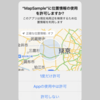 iOS14 での CLLocationManager の変更点