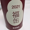 【2021年】無印良品の福缶とミスドの福袋購入