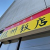 杭州飯店 『中華そば 餃子(2個) ライス』