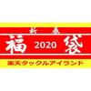 レイドジャパンやジャッカルなどの人気メーカー商品が入った「2020年 楽天タックルアイランド福袋」通販予約受付開始!