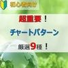 【初心者必見】超重要チャートパターン厳選9種!