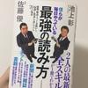 【新聞・雑誌・本の読み方】池上彰と佐藤優の『最強の読み方』を読んだ