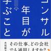 【読書メモ】新人コンサル一年目が学ぶこと 大石哲之