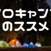 人間関係に疲れた時は、ソロキャンプで贅沢な時間を過そう!