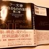 【《ラー文書 II 》より〜①〜クンダリーニ・ポジティブとネガティブの極性化】