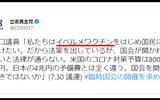 立憲民主党「イベルメワクチン」ツイート:原口一博はイベルメクチンと発言