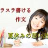 【小学生の作文】夏休みの宿題がスラスラ書けちゃうコツの2大ポイント!