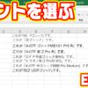 フォントを選ぶ~Excel編~「MS Pゴシック」と「游ゴシック」が嫌いなんじゃ!