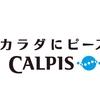 <新商品レビュー>カルピスソーダ 濃いめ (<New Product Reviews> Calpis soda strong taste)