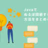 JavaでNullPointerException回避する方法をまとめる