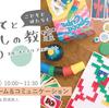 【9/18(金)】ボードゲーム&コミュニケーション/子育てとわたしの教室
