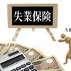 【転・就職活動】情報収集失敗(広域求職活動費)