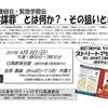 共謀罪をめぐる最新ニュース、動画、声明のご紹介vol.7~4/9日高教育会館(御坊市)で学習会があります