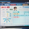 387.オリジナル選手 浪川響選手(パワプロ2019)