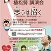 3/30 下町ロケットのモデル 植松努さん講演会 チラシ完成!