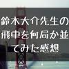 鈴木大介先生の中飛車を何局か並べてみた感想
