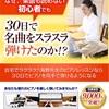 自宅でラクラク、憧れのピアノが弾けるようになる方法